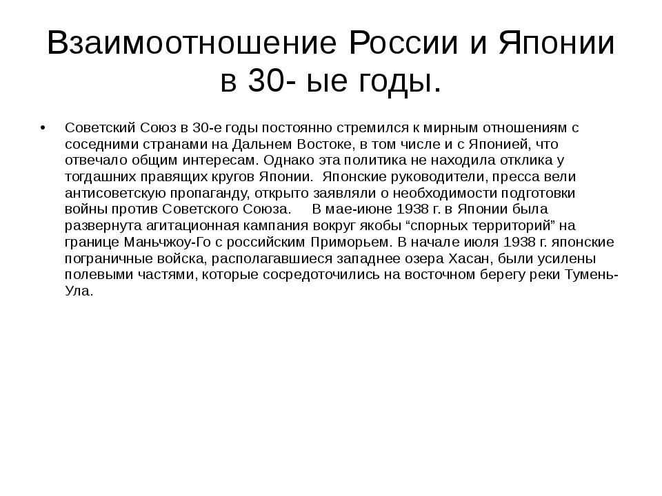 Взаимоотношение России и Японии в 30- ые годы. Советский Союз в 30-е годы пос...
