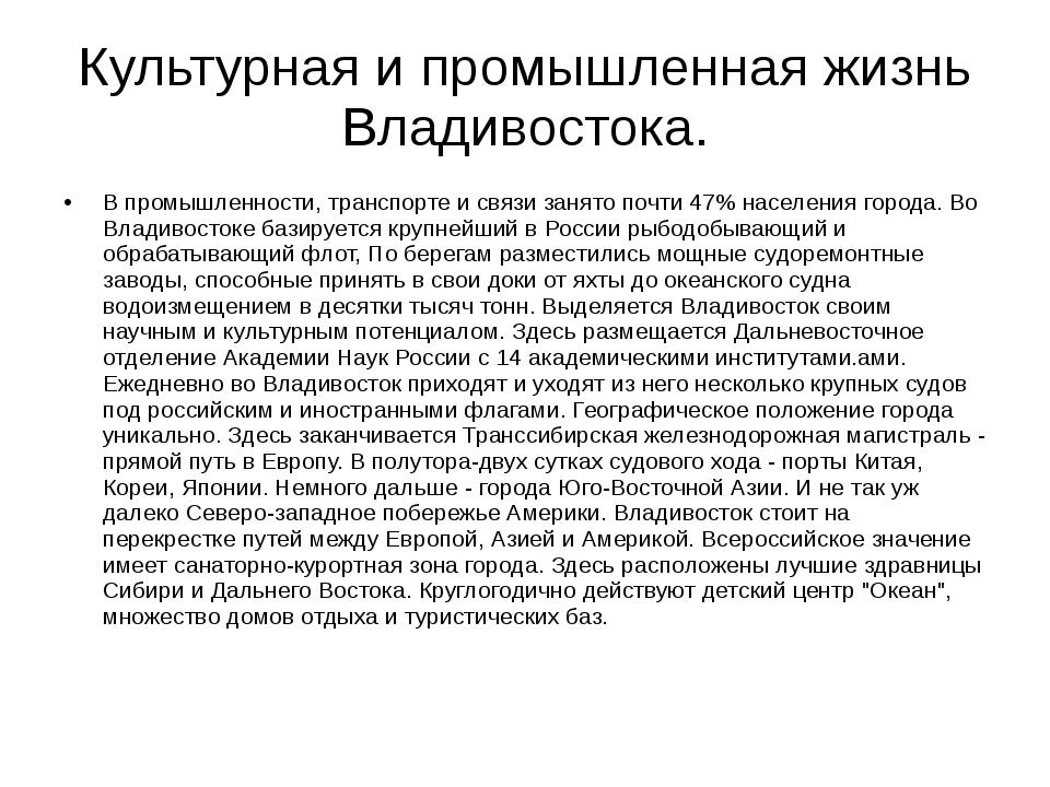 Культурная и промышленная жизнь Владивостока. В промышленности, транспорте и...