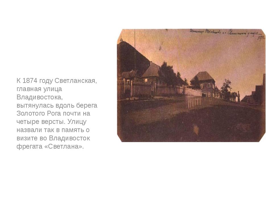 К 1874 году Светланская, главная улица Владивостока, вытянулась вдоль берега...