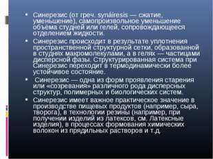Синерезис (от греч. synáiresis — сжатие, уменьшение), самопроизвольное уменьш