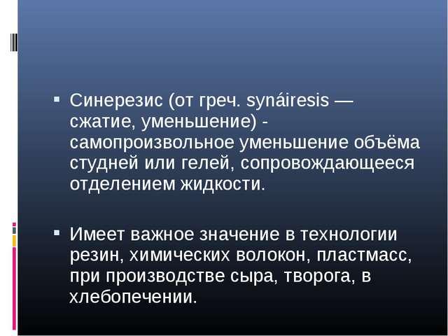 Синерезис (от греч. synáiresis — сжатие, уменьшение) - самопроизвольное умень...