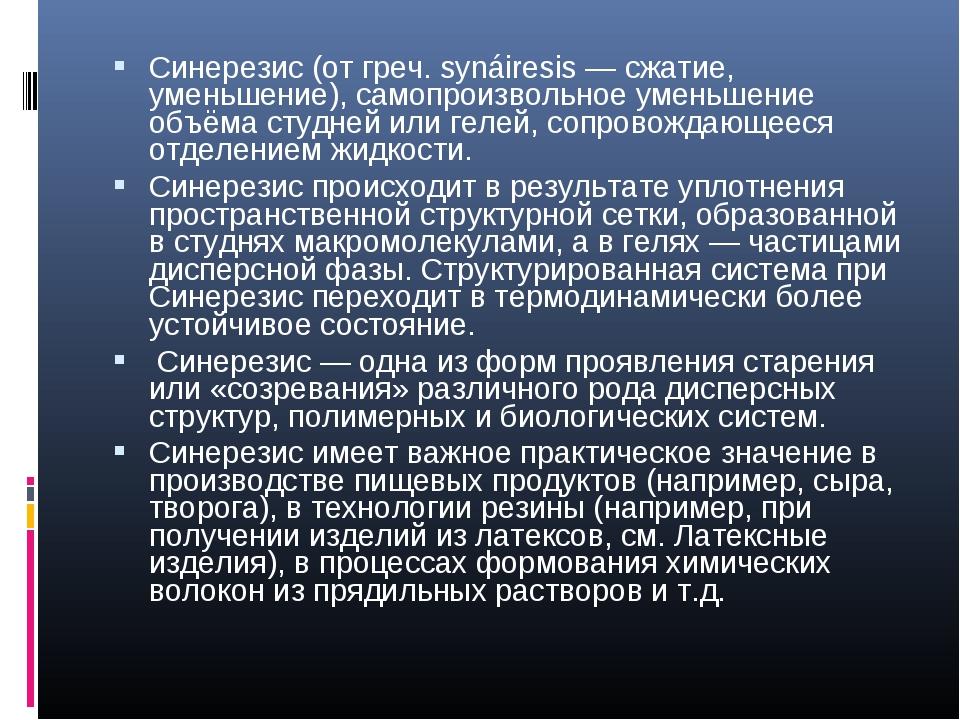 Синерезис (от греч. synáiresis — сжатие, уменьшение), самопроизвольное уменьш...