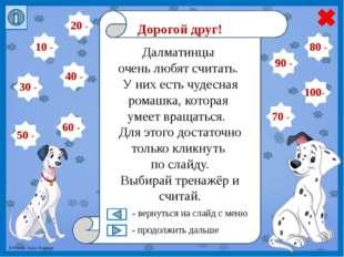 20 - 10 16 13 14 19 15 11 17 © Фокина Лидия Петровна