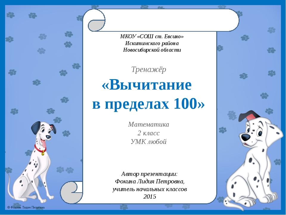 10 - 9 7 2 5 8 4 3 6 © Фокина Лидия Петровна