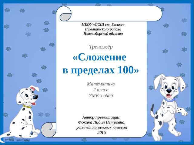 10 + 90 70 20 50 80 40 30 60 © Фокина Лидия Петровна