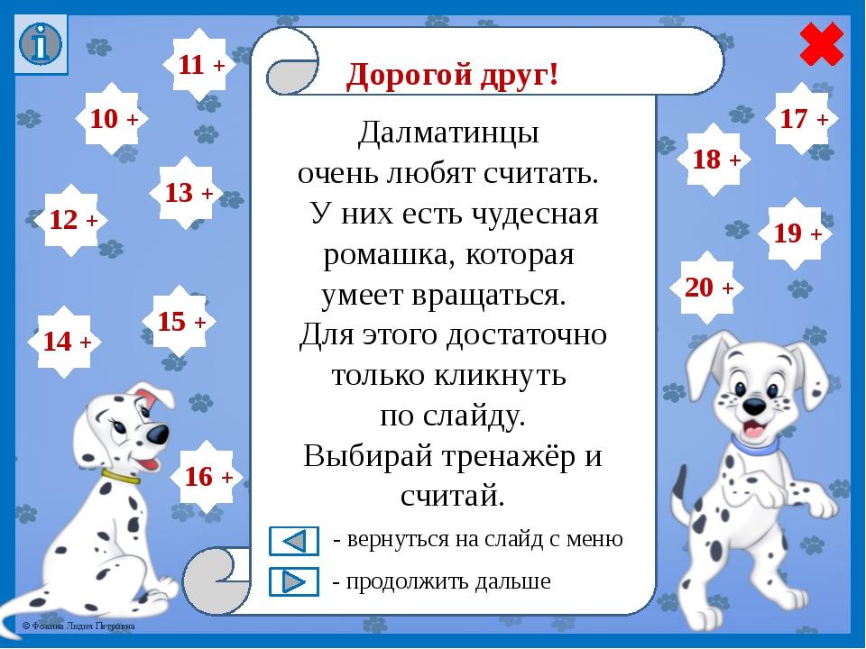 11 + 10 70 20 50 80 40 30 60 © Фокина Лидия Петровна