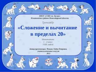 МКОУ «СОШ ст. Евсино» Искитимского района Новосибирской области Тренажёр «Сл