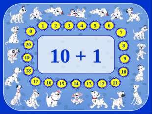 10 + 1 17 18 19 8 7 5 4 3 1 6 9 10 2 11 12 13 14 16 15 20 0 © Фокина Лидия Пе