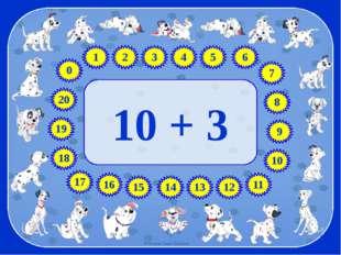10 + 3 17 18 19 8 7 5 4 3 1 6 9 10 2 11 12 13 14 16 15 20 0 © Фокина Лидия Пе