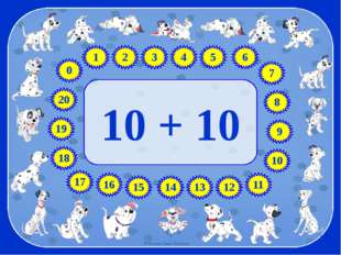10 + 10 17 18 19 8 7 5 4 3 1 6 9 10 2 11 12 13 14 16 15 20 0 © Фокина Лидия П