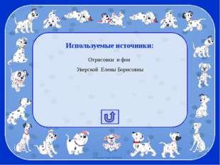 Используемые источники: Отрисовки и фон Уверской Елены Борисовны © Фокина Ли