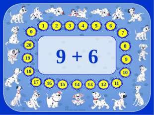 9 + 6 17 18 19 8 7 5 4 3 1 6 9 10 2 11 12 13 14 16 15 20 0 © Фокина Лидия Пет