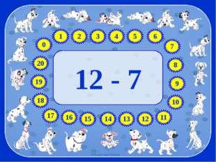 12 - 7 17 18 19 8 7 5 4 3 1 6 9 10 2 11 12 13 14 16 15 20 0 © Фокина Лидия Пе