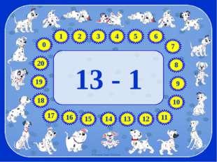 13 - 1 17 18 19 8 7 5 4 3 1 6 9 10 2 11 12 13 14 16 15 20 0 © Фокина Лидия Пе