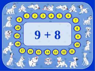 9 + 8 17 18 19 8 7 5 4 3 1 6 9 10 2 11 12 13 14 16 15 20 0 © Фокина Лидия Пет
