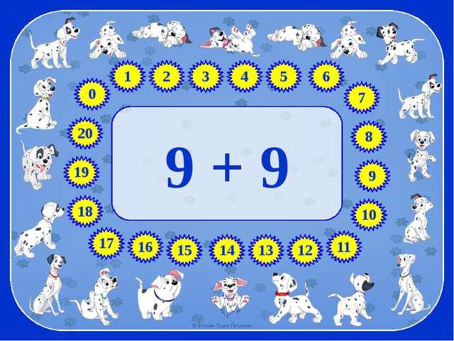 9 + 9 17 18 19 8 7 5 4 3 1 6 9 10 2 11 12 13 14 16 15 20 0 © Фокина Лидия Пет...