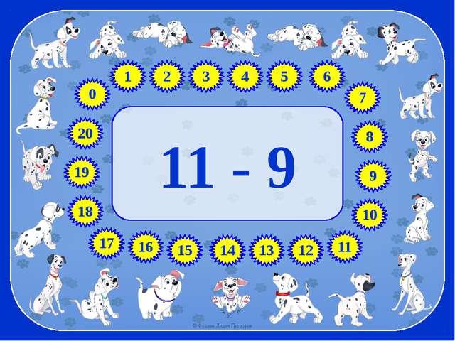 11 - 9 17 18 19 8 7 5 4 3 1 6 9 10 2 11 12 13 14 16 15 20 0 © Фокина Лидия Пе...
