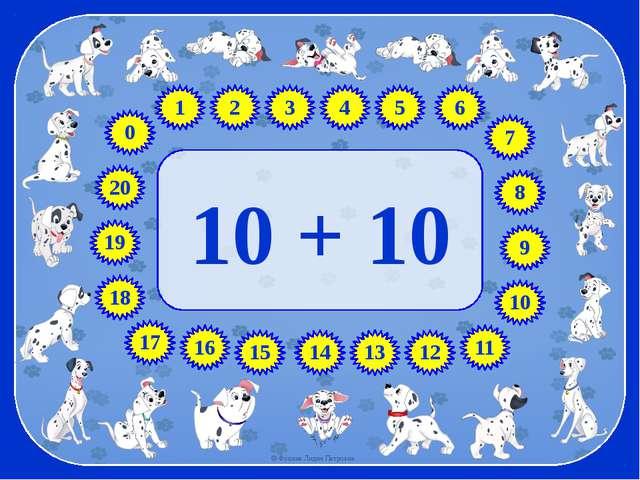 10 + 10 17 18 19 8 7 5 4 3 1 6 9 10 2 11 12 13 14 16 15 20 0 © Фокина Лидия П...