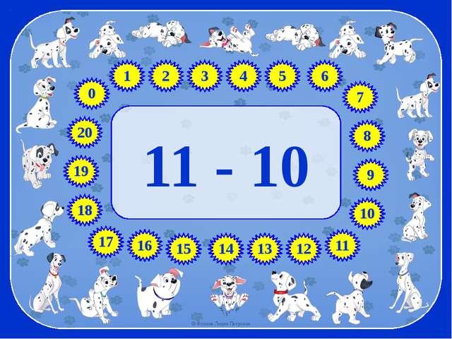 11 - 10 17 18 19 8 7 5 4 3 1 6 9 10 2 11 12 13 14 16 15 20 0 © Фокина Лидия П...