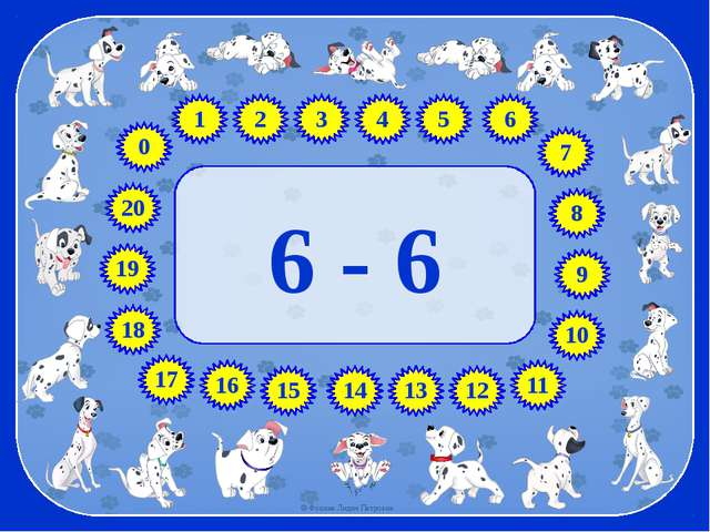 6 - 6 17 18 19 8 7 5 4 3 1 6 9 10 2 11 12 13 14 16 15 20 0 © Фокина Лидия Пет...