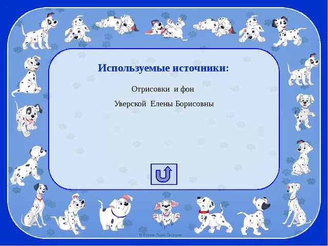 Используемые источники: Отрисовки и фон Уверской Елены Борисовны © Фокина Ли...