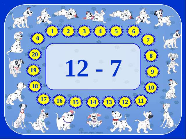 12 - 7 17 18 19 8 7 5 4 3 1 6 9 10 2 11 12 13 14 16 15 20 0 © Фокина Лидия Пе...