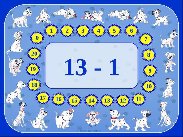 13 - 1 17 18 19 8 7 5 4 3 1 6 9 10 2 11 12 13 14 16 15 20 0 © Фокина Лидия Пе...