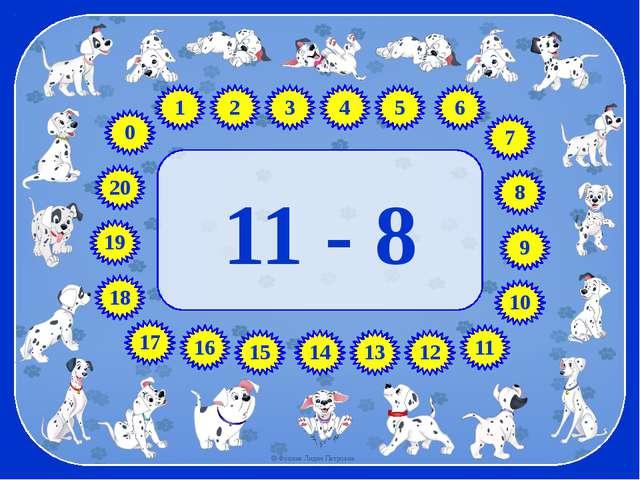 11 - 8 17 18 19 8 7 5 4 3 1 6 9 10 2 11 12 13 14 16 15 20 0 © Фокина Лидия Пе...