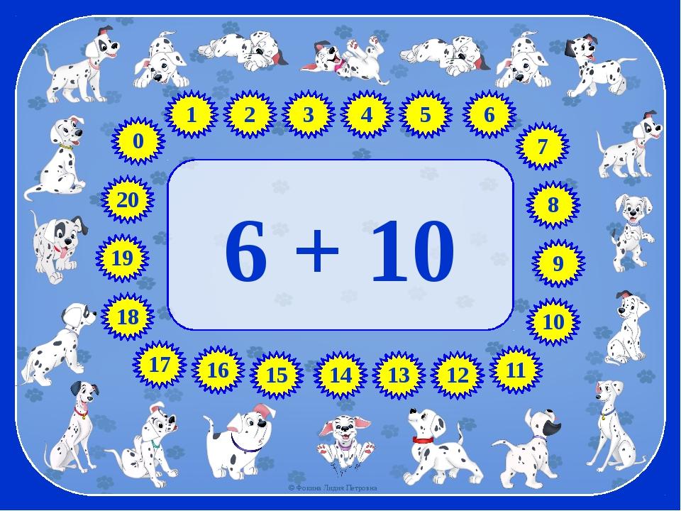 6 + 10 17 18 19 8 7 5 4 3 1 6 9 10 2 11 12 13 14 16 15 20 0 © Фокина Лидия Пе...