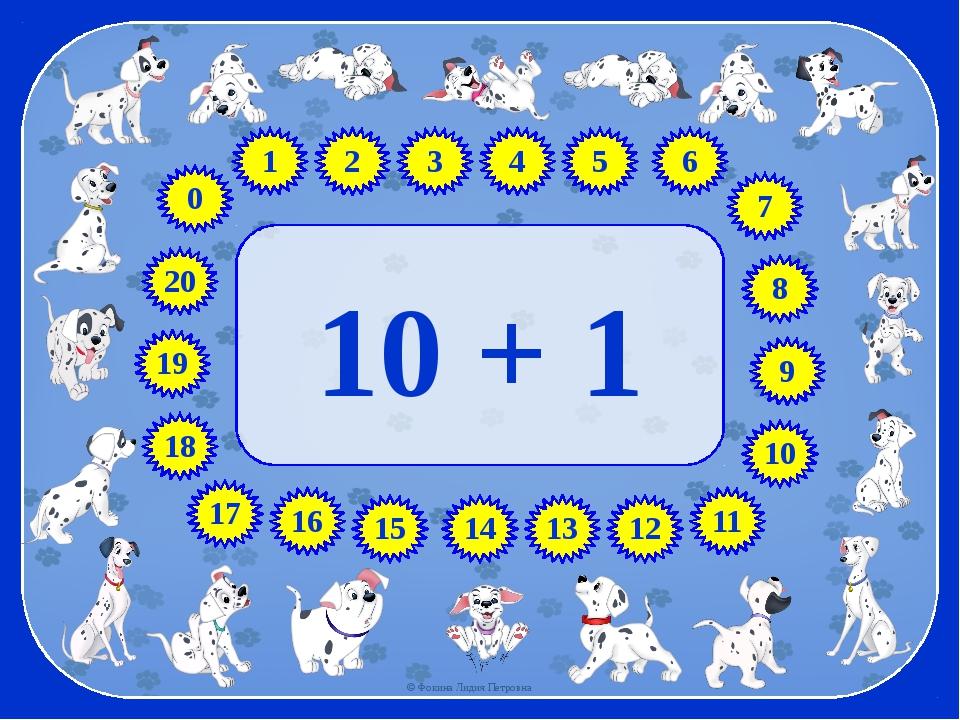 10 + 1 17 18 19 8 7 5 4 3 1 6 9 10 2 11 12 13 14 16 15 20 0 © Фокина Лидия Пе...