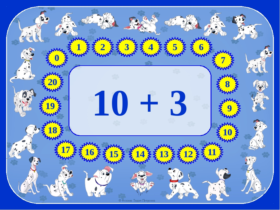 10 + 3 17 18 19 8 7 5 4 3 1 6 9 10 2 11 12 13 14 16 15 20 0 © Фокина Лидия Пе...