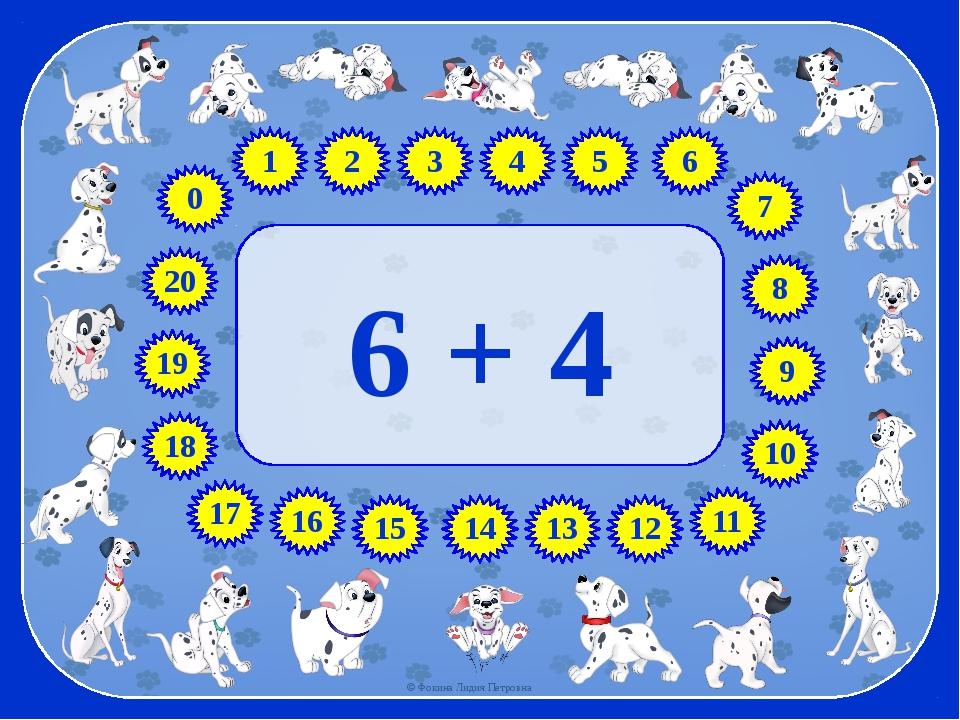 6 + 4 17 18 19 8 7 5 4 3 1 6 9 10 2 11 12 13 14 16 15 20 0 © Фокина Лидия Пет...