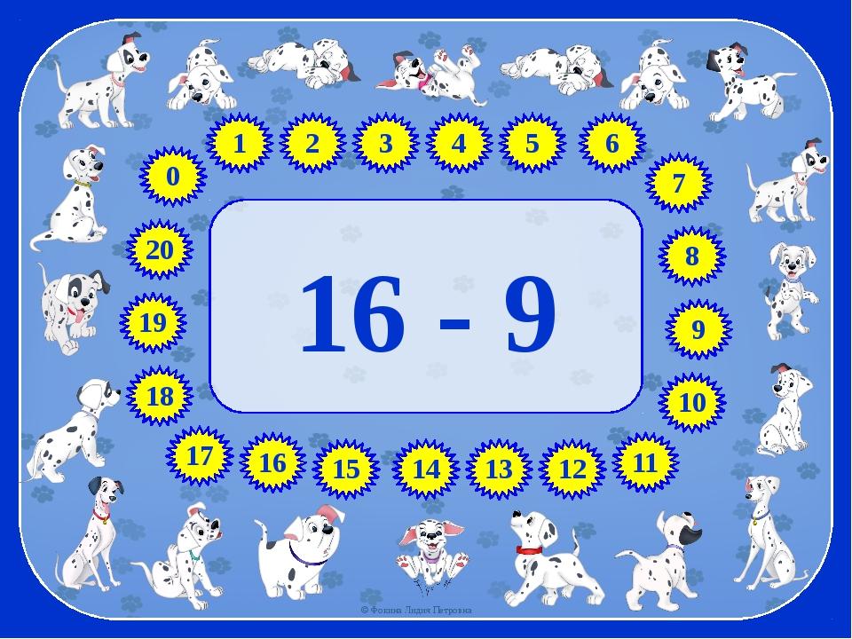 16 - 9 17 18 19 8 7 5 4 3 1 6 9 10 2 11 12 13 14 16 15 20 0 © Фокина Лидия Пе...