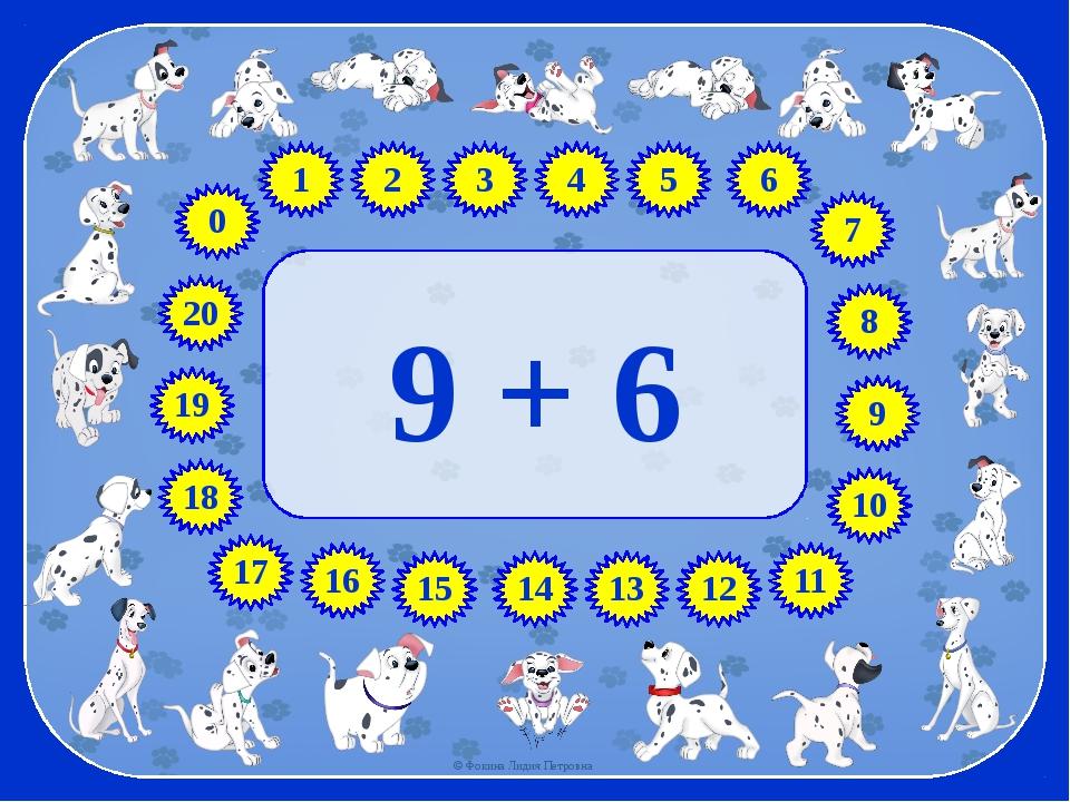 9 + 6 17 18 19 8 7 5 4 3 1 6 9 10 2 11 12 13 14 16 15 20 0 © Фокина Лидия Пет...