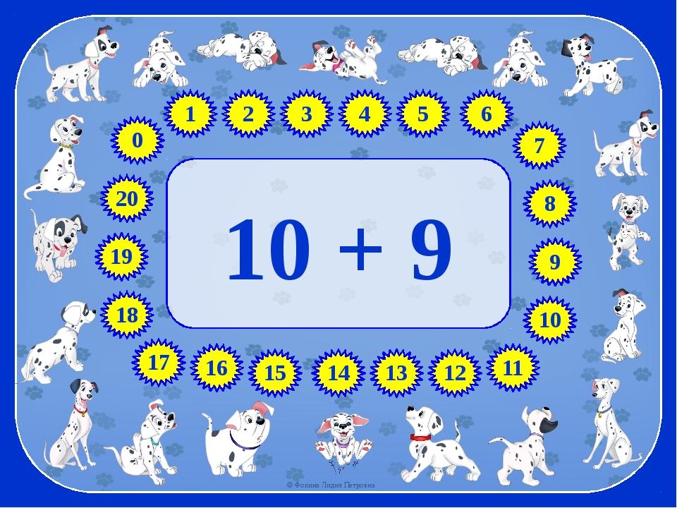 10 + 9 17 18 19 8 7 5 4 3 1 6 9 10 2 11 12 13 14 16 15 20 0 © Фокина Лидия Пе...