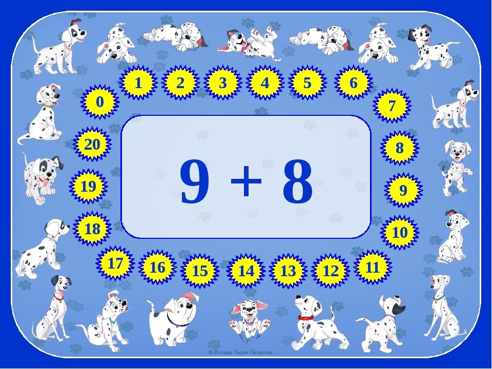 9 + 8 17 18 19 8 7 5 4 3 1 6 9 10 2 11 12 13 14 16 15 20 0 © Фокина Лидия Пет...