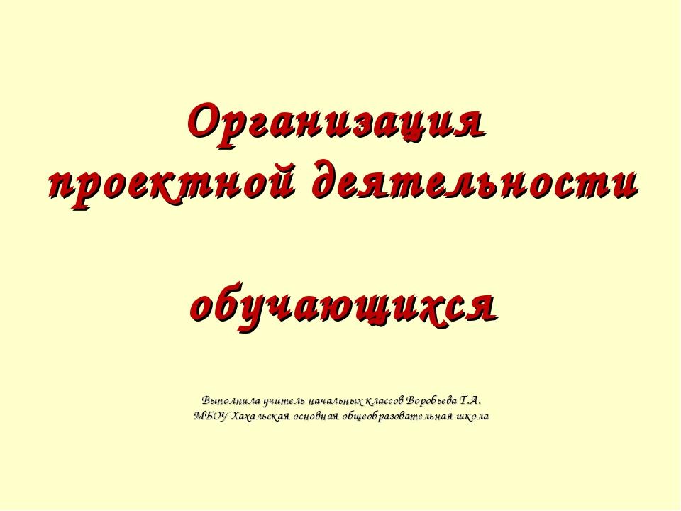 Организация проектной деятельности обучающихся Выполнила учитель начальных кл...