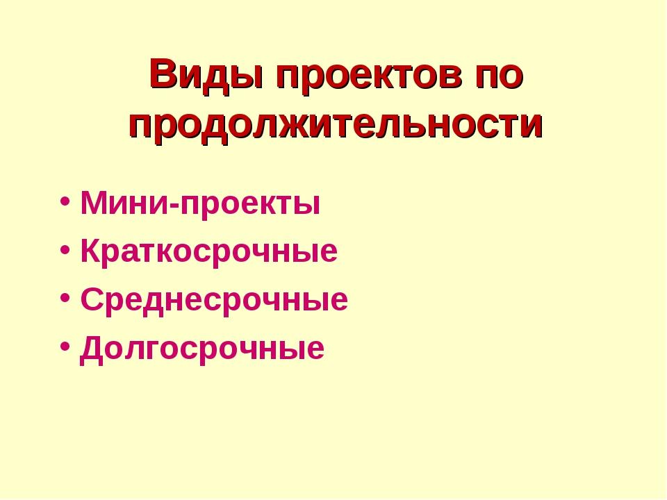 Виды проектов по продолжительности Мини-проекты Краткосрочные Среднесрочные Д...