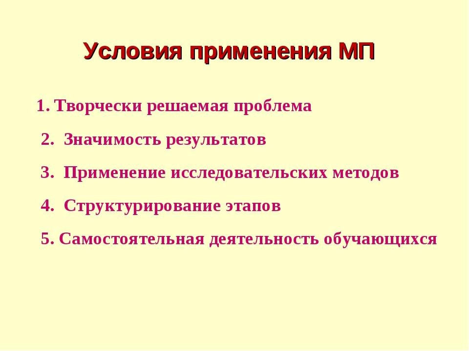 Условия применения МП Творчески решаемая проблема 2. Значимость результатов 3...