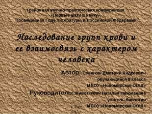I районная научно-практическая конференция «Первые шаги в науку», Посвященная