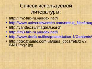 Список используемой литературы: http://im2-tub-ru.yandex.net/i http://www.uni