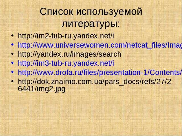 Список используемой литературы: http://im2-tub-ru.yandex.net/i http://www.uni...