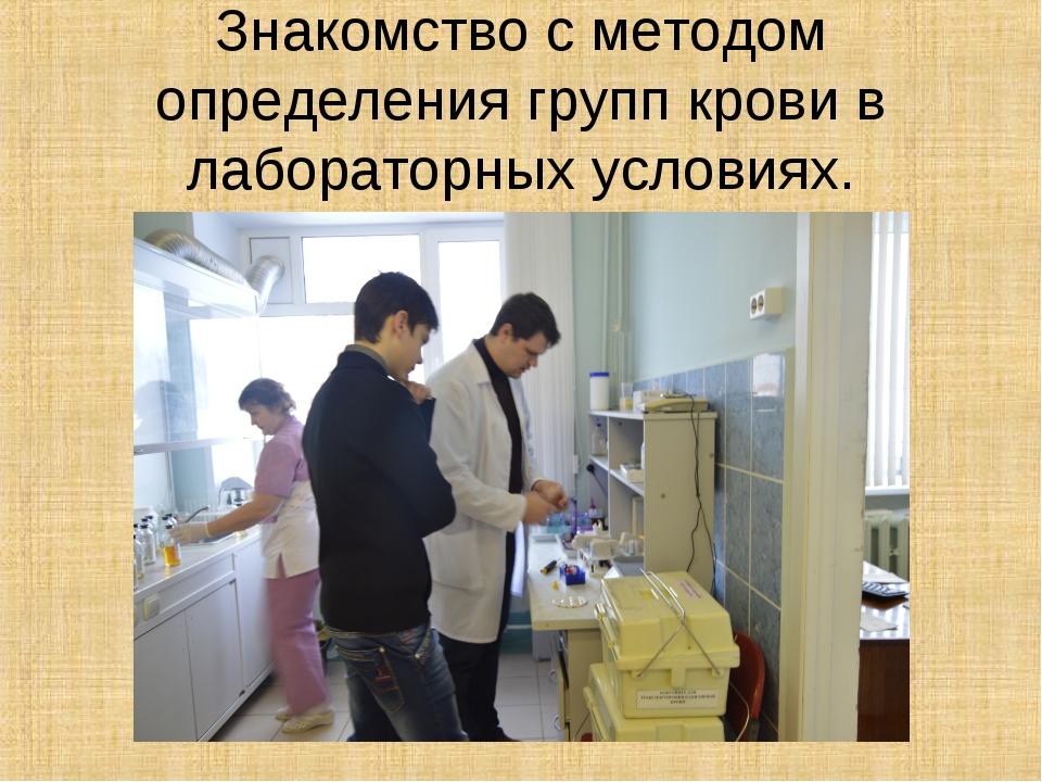 Знакомство с методом определения групп крови в лабораторных условиях.