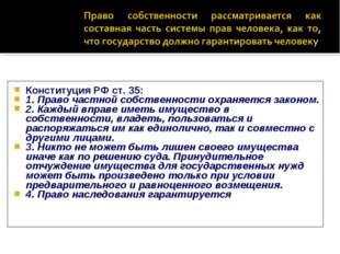 Конституция РФ ст. 35: 1. Право частной собственности охраняется законом. 2.