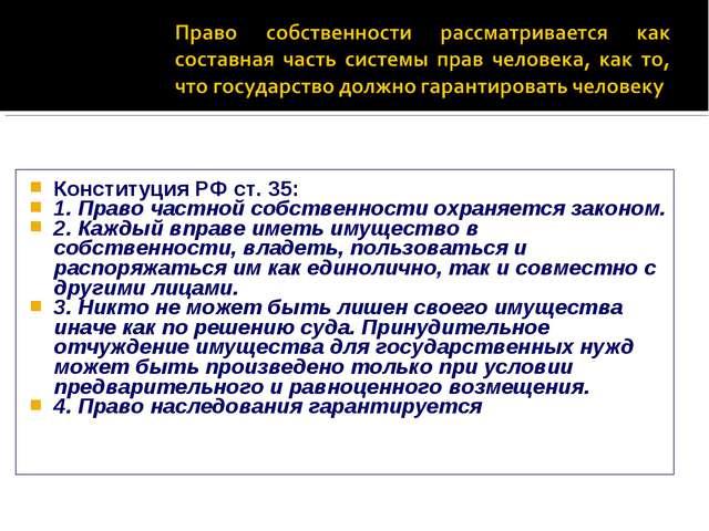 Конституция РФ ст. 35: 1. Право частной собственности охраняется законом. 2....
