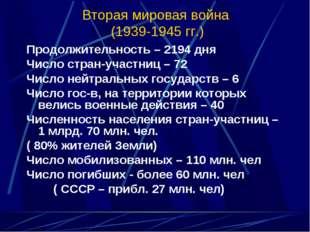Вторая мировая война (1939-1945 гг.) Продолжительность – 2194 дня Число стран