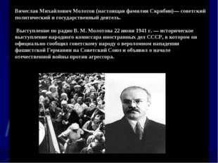 Вячеслав Михайлович Молотов (настоящая фамилия Скрябин)— советский политическ