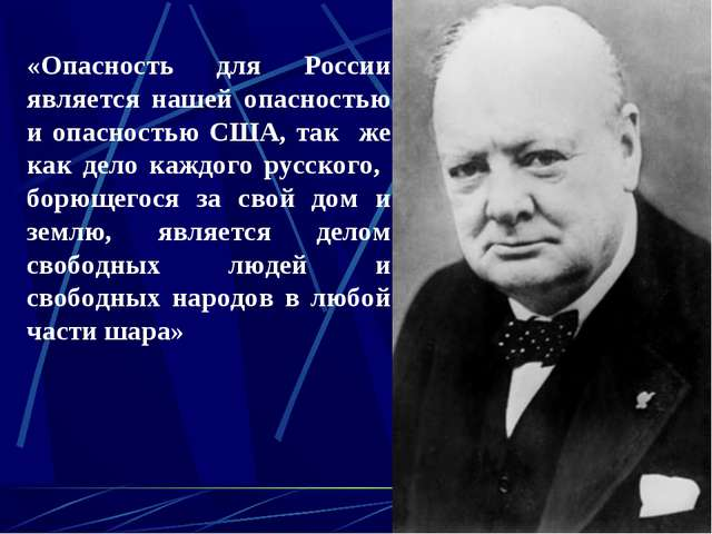 «Опасность для России является нашей опасностью и опасностью США, так же как...