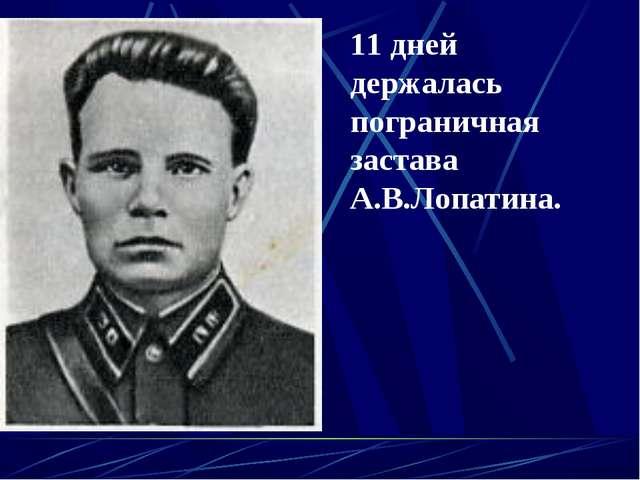 11 дней держалась пограничная застава А.В.Лопатина.
