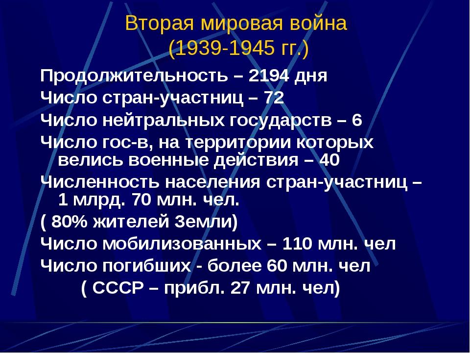 Вторая мировая война (1939-1945 гг.) Продолжительность – 2194 дня Число стран...